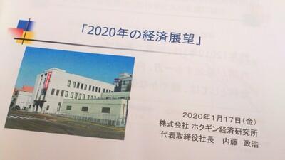 2020年の経済展望 長岡