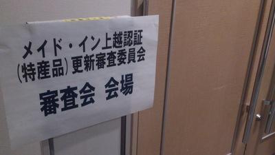 メイド・イン上越 更新審査