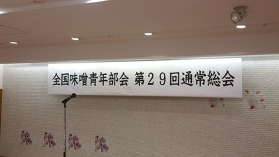 全国味噌青年部総会 東京