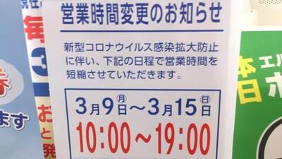 エルマール店 営業時間変更