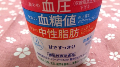 中性脂肪 ヨーグルト
