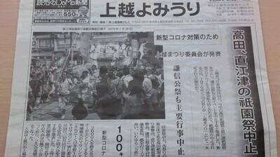 直江津祇園祭中止