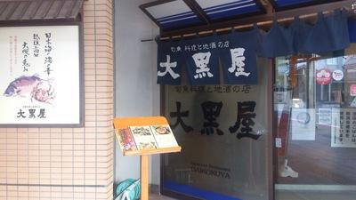 高田ターミナルホテル 大黒屋
