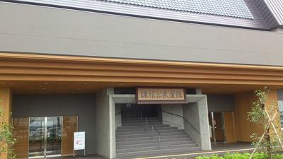県立謙信公武道館