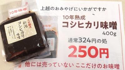 10年熟成コシヒカリ味噌 お土産