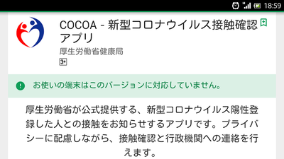 新型コロナウイルス接触確認アプリ COCOA