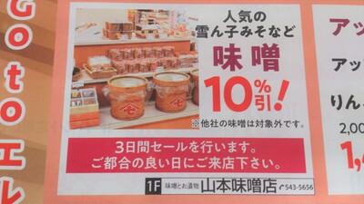味噌10%引き