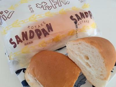 小竹のサンドパン