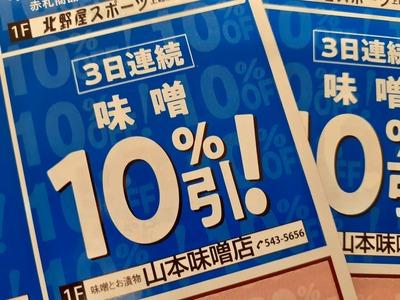 味噌10%引きセール