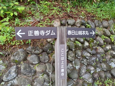 春日山城本丸