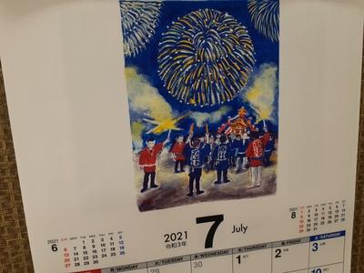 神輿渡御 なおえつカレンダー
