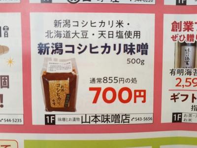 新潟コシヒカリ味噌