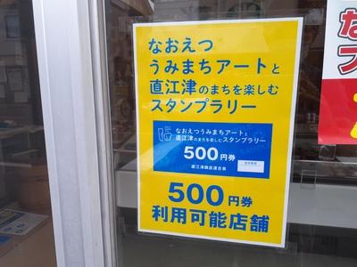 なおえつうみまちアート500円券
